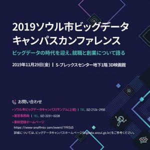 ソウル市、11月29日「第4回ビッグデータカンファレンス」開催