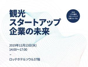 ソウル市、11月13日(水)「観光スタートアップ企業の未来」フォーラム開催