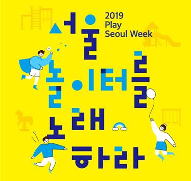 ソウル市、遊びやすいソウルづくりのための「2019ソウル遊び週間」開催