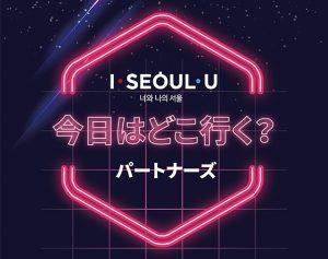 ソウル市、11月20日に「I・SEOUL・U パートナーズポップアップストア」オープン