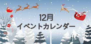 2019年12月文化カレンダー
