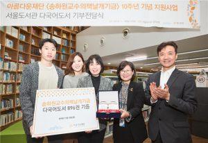 ソウル図書館、多言語図書約900冊を寄贈される