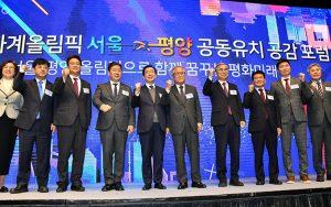 11月26日、「2032ソウル-ピョンヤン(平壌)夏季オリンピック」共同誘致共感フォーラムを開催