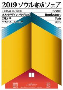 ソウル市、「2019ソウル書店フェア」開催