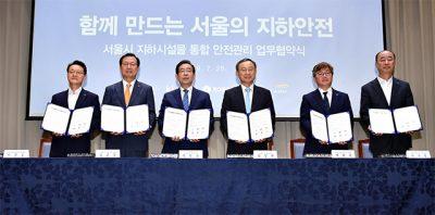 管理主体が異なる地下施設物、ソウル市が統合管理