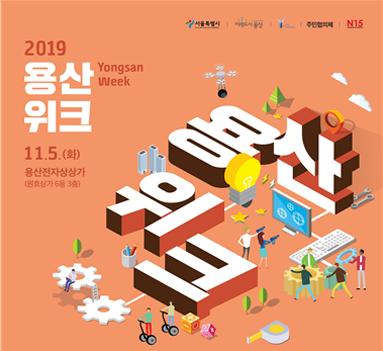 ソウル市、「2019ヨンサン(龍山)ウィーク」開催