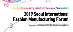 ソウル市、12月5日に「2019ソウル国際ファッション縫製フォーラム」を開催
