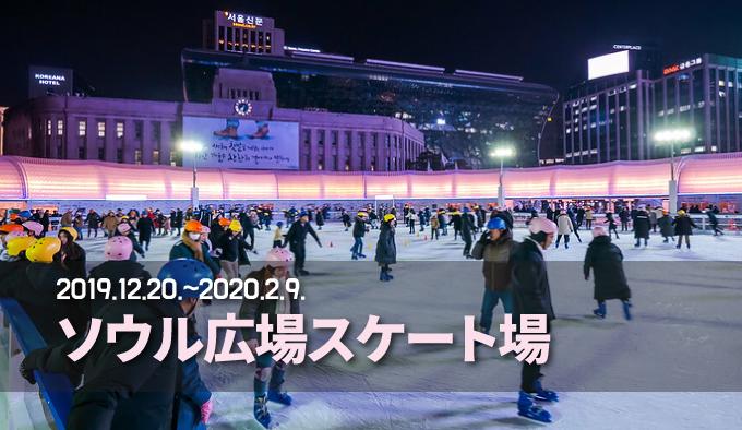 2019.12.20.~2020.2.9.ソウル広場スケート場