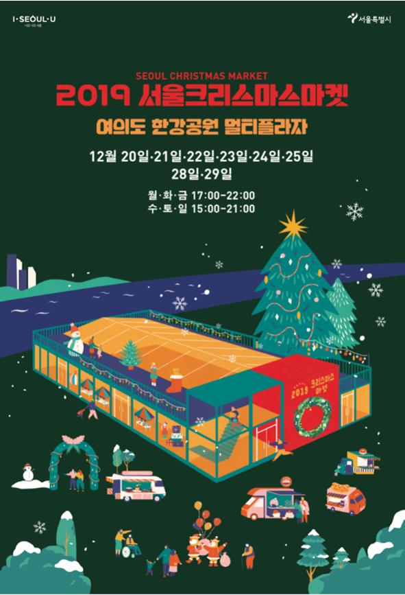 光が彩るロマンチックな「ソウルクリスマスマーケット」20日から汝矣島で開催