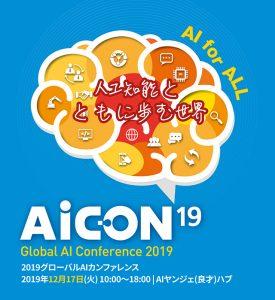 ソウル市、17日にグローバルAIカンファレンス「AICON 2019」開催