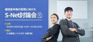 ソウル市、12月6日「S-Net大市民討論会」開催 newsletter