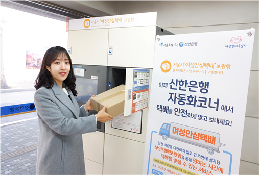ソウル市、「女性安心宅配」が銀行でも利用可能に
