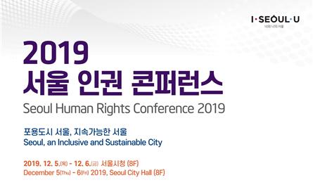 ソウル市、12月5日~6日「2019ソウル人権カンファレンス」開催
