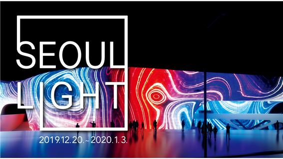 ソウル市、華やかな光&映像ショー「ソウルライト」を12月20日に開幕
