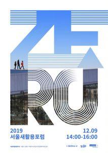 ソウル市、12月9日「市民とともに作るアップサイクル都市」をテーマにソウルアップサイクルフォーラム開催