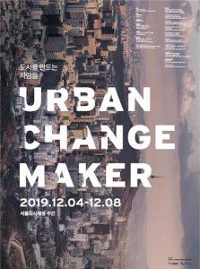 ソウル市、12月4日から8日までソウル都市再生週間「都市を作る人々」を開催
