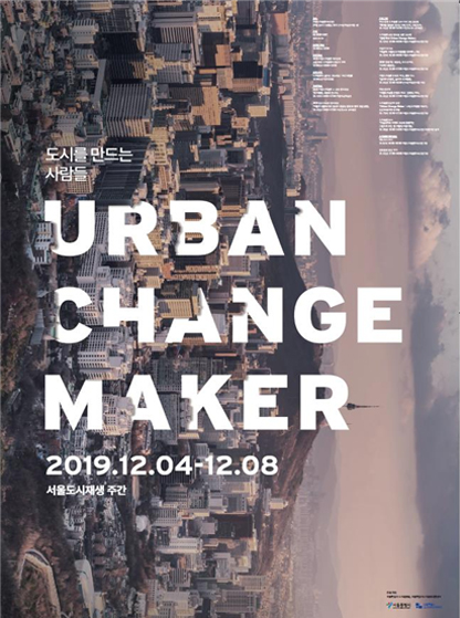 urban change maker 2019.12.04-12.08