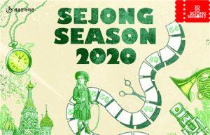 セジョン(世宗)文化会館、最大70%割引で公演を楽しむ「2020セジョン(世宗)シーズン」販売開始
