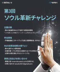 第3回ソウル革新チャレンジ、人工知能関連企業が最優秀賞受賞