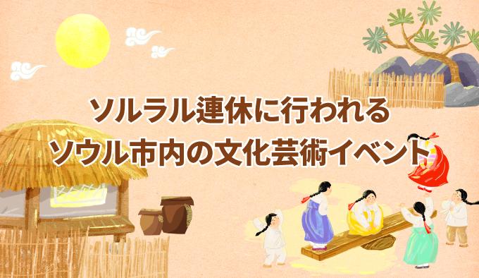 ソルラル連休に行われるソウル市内の文化芸術イベント