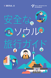 安全なソウル旅行ガイドブック
