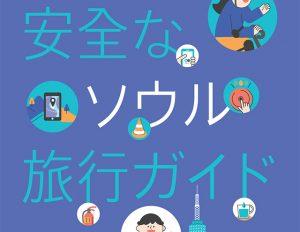 旅の頼もしいパートナー、「安全なソウル旅行ガイドブック」を英語・中国語・日本語で発刊