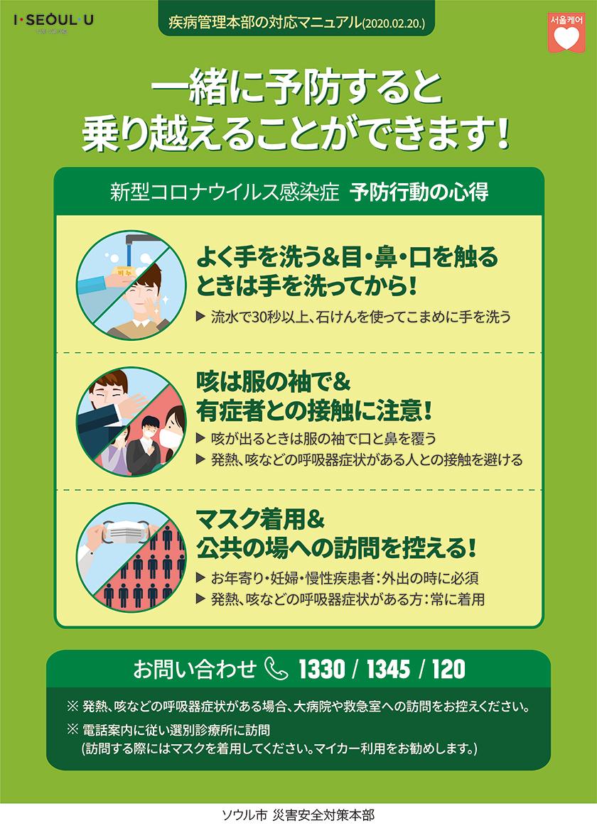 新型 コロナ 感染 予防
