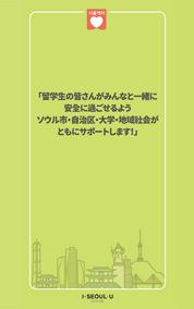 ソウル市「新型コロナウイルス感染症(COVID-19) 発生国からの入国留学生」予防行動の心得