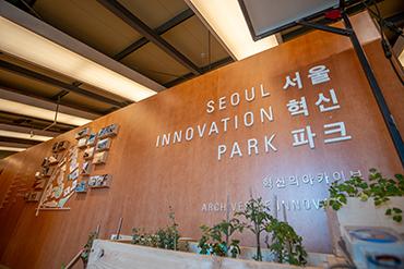 ソウルイノベーションパーク