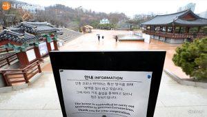 ソウル市にある体育施設15か所・文化施設58か所の休館のお知らせ