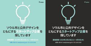 ソウル市、公共デザイン分野のスタートアップ企業を発掘