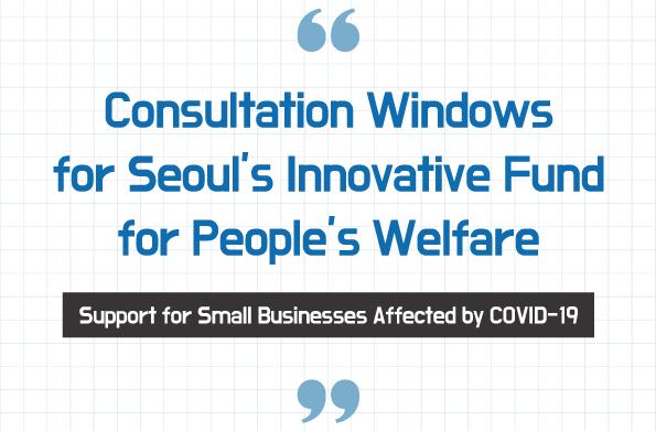 「ソウル市コロナ19被害資金」、新韓・ウリィ銀行の計564支店にて相談受付開始