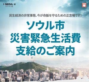 ソウル市、災害緊急生活費の申請を3月30日から受付開始