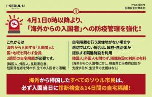 「海外からの入国者」への防疫管理を強化!(4月1日より)