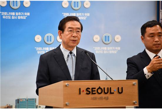 「ソウル市自営業者向け生存資金支援」関連の記者会見