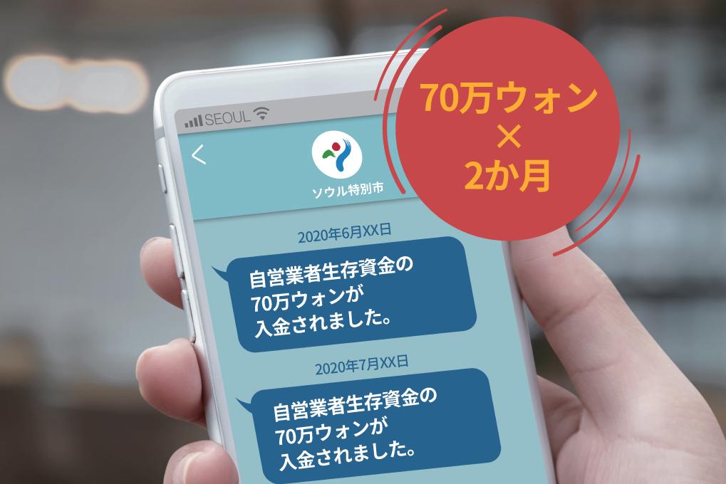 ソウル市、年間売上高2億ウォン未満の自営業者に「生存資金」70万ウォン×2か月を現金支援