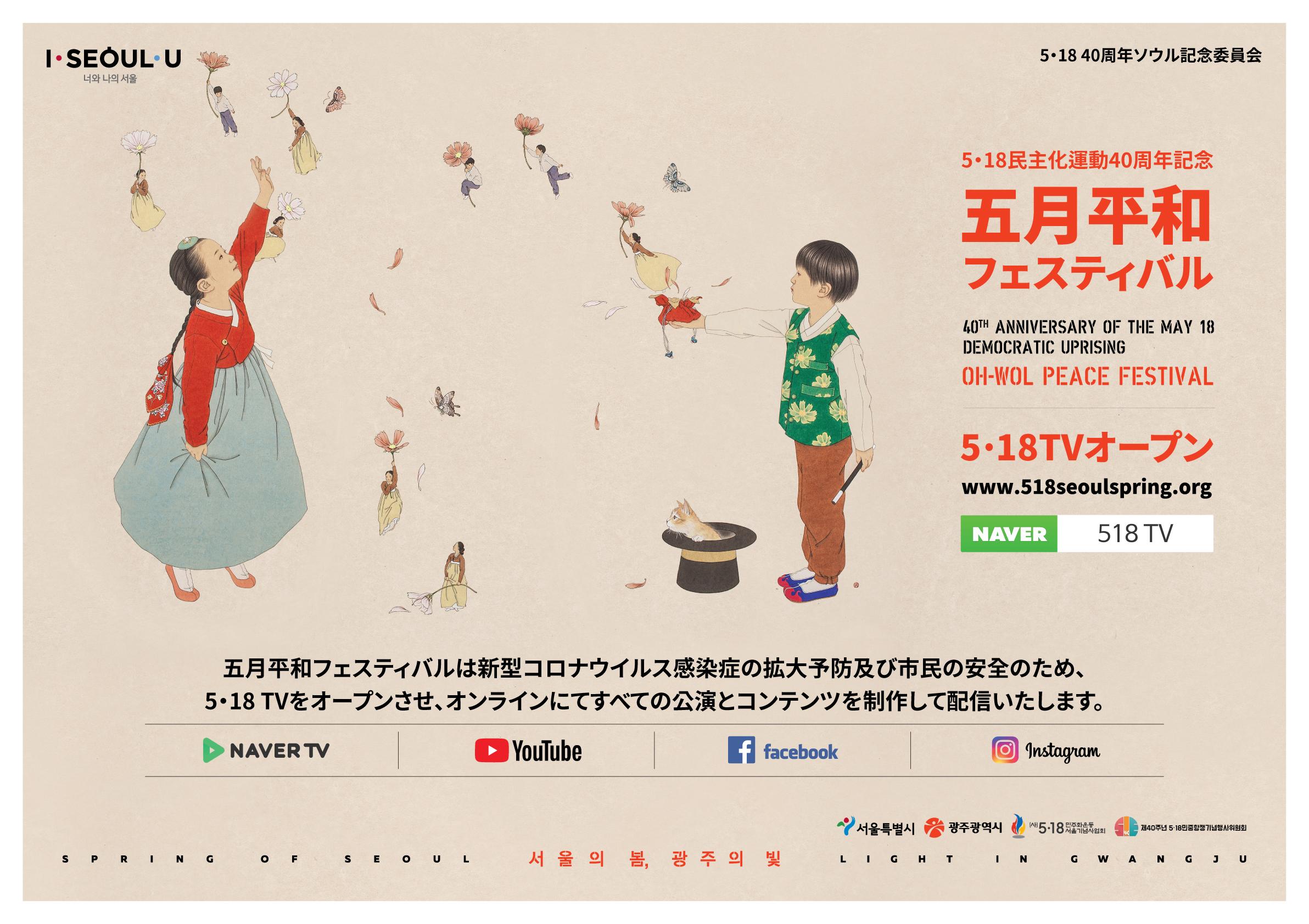 ソウル市、5・18民主化運動40周年を迎え、オンラインにて「五月平和フェスティバル」開催
