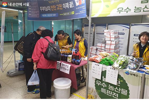 ソウルの9つの地下鉄駅で新型コロナにより被害を受けた農業者を助ける直売市を開催