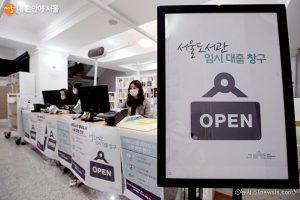 ソウル市、休館していた63か所の文化施設を段階別に運営再開