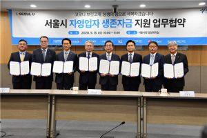 ソウル市、「自営業者生存資金」を5月25日から受付開始