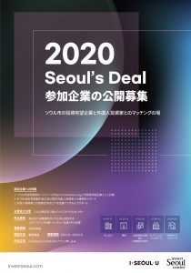ソウル市、有望企業300社を選定して外国人投資家とマッチングする
