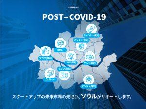 ソウル市、ポストコロナ時代を先取りするスタートアップを支援
