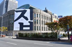 ソウル市、低所得層の新婚夫婦に「伝貰金支援型公共住宅」を支援