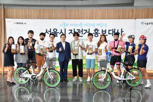 歌手ユン・ドヒョン等を「ソウル市自転車広報大使」として委嘱