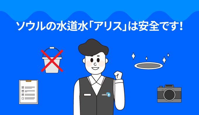 ソウルの水道水「アリス」は安全です!