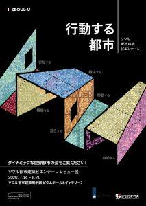 ソウル市、ソウル都市建築ビエンナーレ・レビュー展「行動する都市」を開催