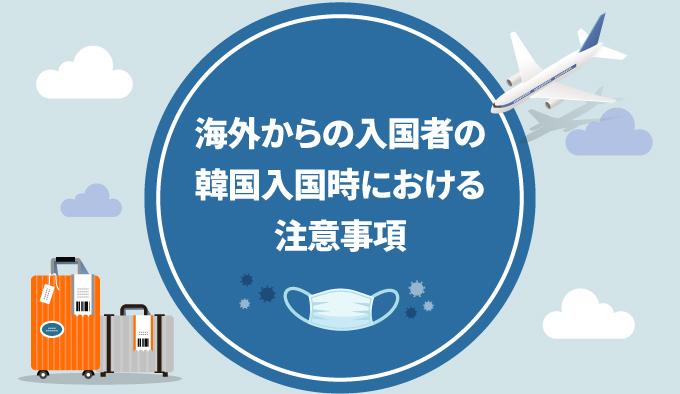 海外からの入国者の韓国入国時における注意事項