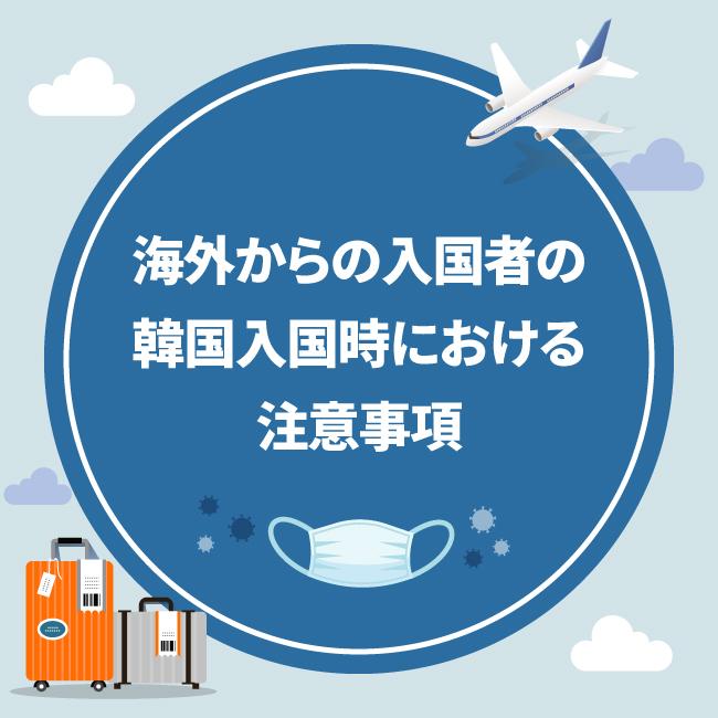 海外からの入国者の 韓国入国時における 注意事項