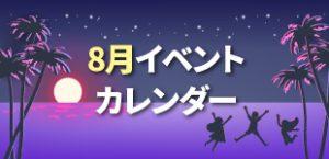 2020年8月イベントカレンダー