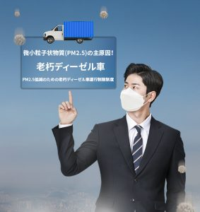 ソウル圏の老朽ディーゼル車について、上半期に3万台の低公害措置を完了 newsletter